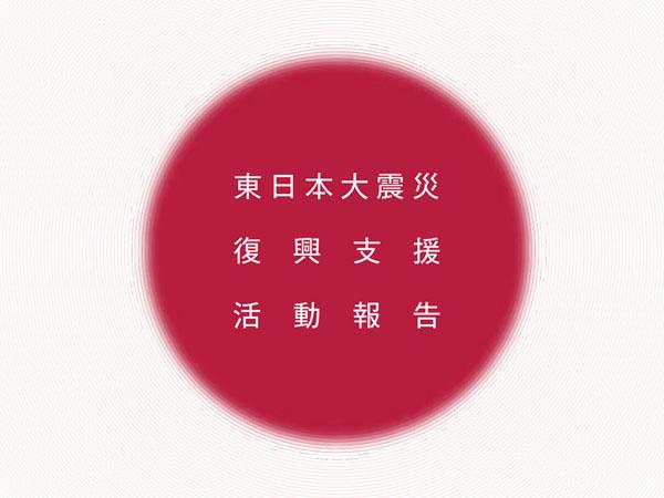 東日本大震災復興支援活動報告