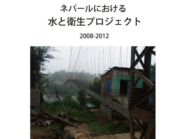 ネパールにおける水と衛生プロジェクト