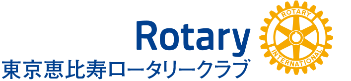 東京恵比寿ロータリークラブ